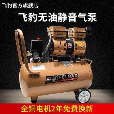 飞豹家装小型空压机无油静音气泵高压木工油漆空气压缩机220v牙科