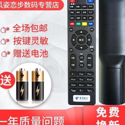适用中国电信长虹高清网络机顶盒遥控器IHO-300 IHO-3000直接使用