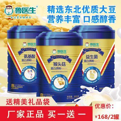 鲁医生蛋白质粉氨基酸成人益生菌猴头菇蛋白粉儿童钙铁900G/罐
