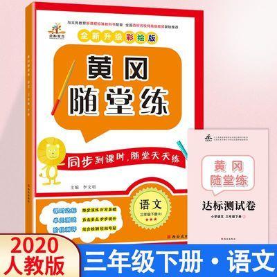 2020新版小学人教版三年级下册语文黄冈随堂练一课一练同步练习册