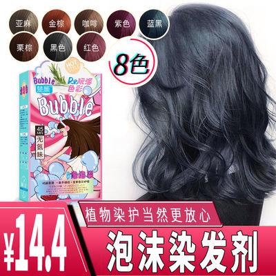 泡泡染发剂植物天然纯泡沫自己在家染头发膏神器男女流行色一洗彩