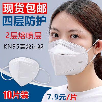 kn95口罩学生防护病毒流感重复使用不可水洗现货防飞沫儿童pm2.5.