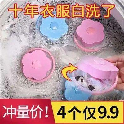【特价】洗衣机漂浮过滤网袋神器通用除毛器防缠绕洗衣球吸毛器