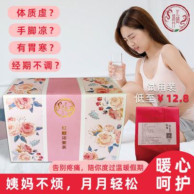 【买一送一】红糖姜茶暖宫驱寒痛经暖胃女生调理月经补气血体验装