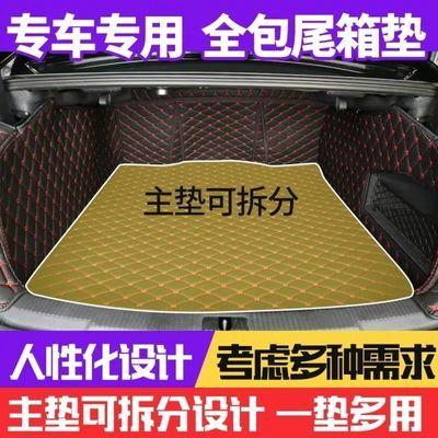 汽车后备箱垫全包围平铺垫专车专用千款车型可定制