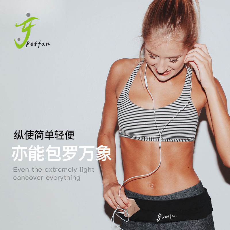 运动隐形腰包跑步装手机腰包女马拉松装备男多功能运动迷你腰带包