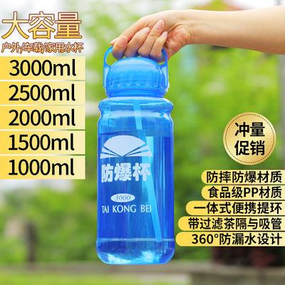 大容量水杯子塑料水杯男便携户外创意水杯运动水壶不带吸管杯水瓶