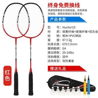 羽毛球拍2支装C8碳素成人进攻型双 羽拍单全耐打