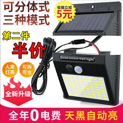 分体式LED太阳能灯家用室内庭院灯饰人体感应电灯防水照明路灯