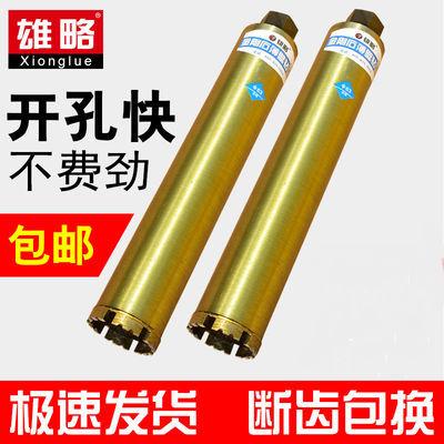 雄略透明金水钻头空调水钻机混凝土快速开孔器金刚石干打水钻钻头