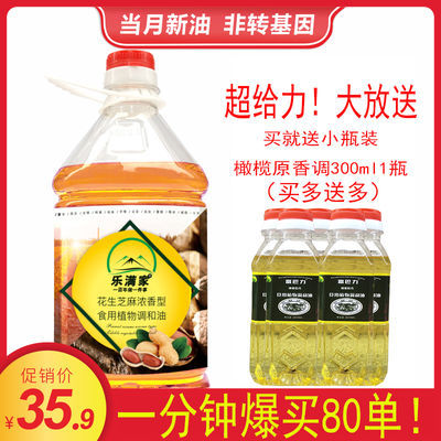 乐满家花生芝麻调和油食用油2.7升 花生油芝麻油玉米油组合而成
