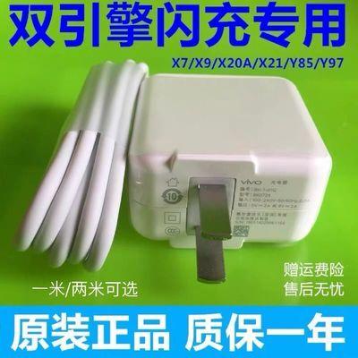 Vivo安卓快充线的y66l手机数据线xplay5avivo维沃叉9原装充电器头