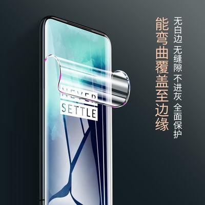 一加7pro水凝膜一加6手机钢化膜1+5T高清一加7/6t抗蓝光7tpro软膜