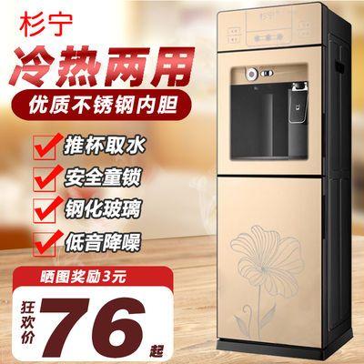 杉宁冰温热家用立式台式制冷制热饮水机办公宿舍温热节能防尘双门