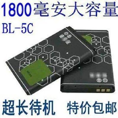 诺基亚 BL-5C 电池 2610 1100 1110 1112 1200 1050 音响手机电池