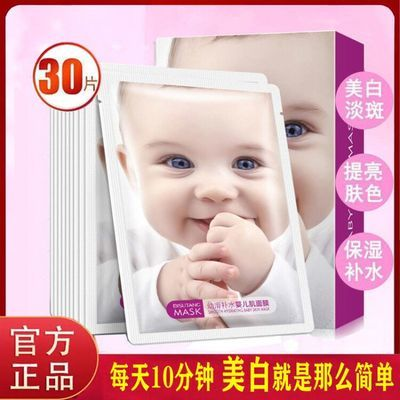 30正品婴儿补水保湿面膜美白收缩毛孔提亮肤色祛痘淡斑面膜贴男女
