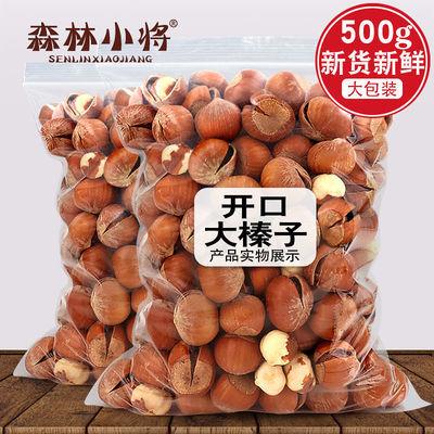 新货开口大榛子薄皮原味东北特产零食手剥美国坚果生熟200g/500g
