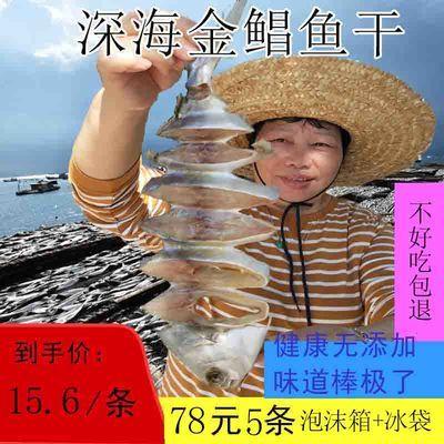 【阳光特产】野生金鲳鱼干深海新鲜晒腌制淡口特无刺独立真空包装