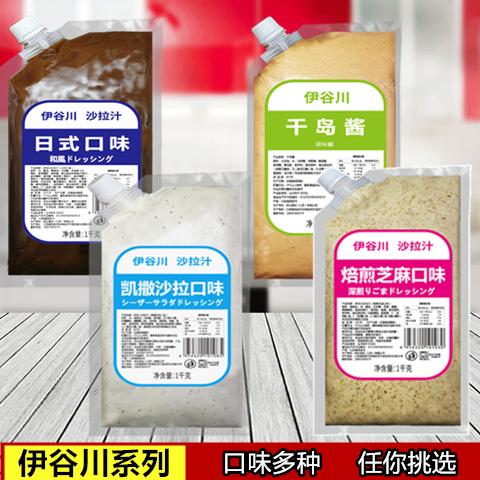 伊谷川焙煎芝麻沙拉汁/日式沙拉汁/凯撒沙拉汁/千岛酱/香甜芝士酱
