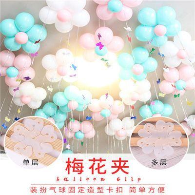 气球梅花夹结婚派对配件塑料卡扣封口夹子婚房五合一装饰加厚
