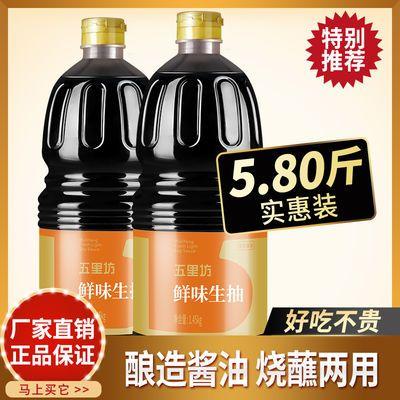 2瓶鲜味生抽5.8斤 自然酿造酱油 凉拌烹饪 实惠之选