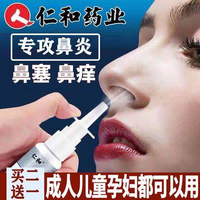 仁和鼻炎药特效喷雾冷敷凝露鼻舒儿童成人过敏性鼻窦炎鼻痒喷剂