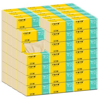 30包竹香千里竹浆本色纸巾抽纸批发整箱卫生纸巾餐巾纸妇婴抽纸巾