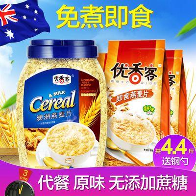 送钢勺】澳洲纯燕麦片免煮即食无庶糖非脱脂早餐代餐营养冲饮麦片