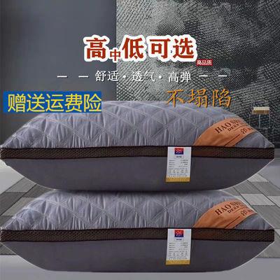 水晶家纺【枕头】家用高弹可水洗成人枕芯一对装学生护颈椎枕头芯