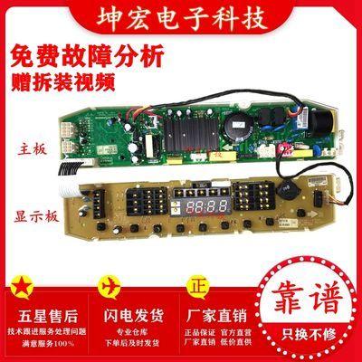 适用LG全新变频洗衣机电脑板T60MS33PDE1 T70MS33PDE1 T75FS32PDE
