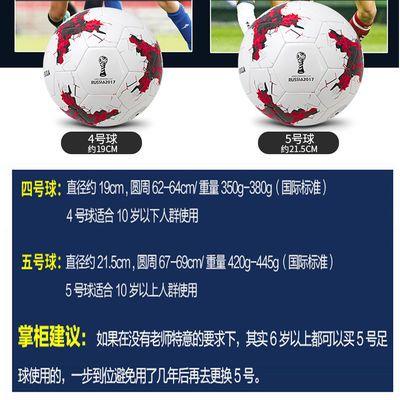 世界杯同款包邮5号成人4号儿童足球成人耐磨比赛四五号足球贴皮球