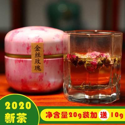 金边玫瑰花茶养颜补气血淡斑祛斑美白花草干罐装礼品自用无硫茶叶