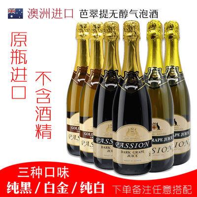 (澳大利亚进口)芭翠提葡萄汁无醇气泡葡萄酒袋鼠起泡香槟酒