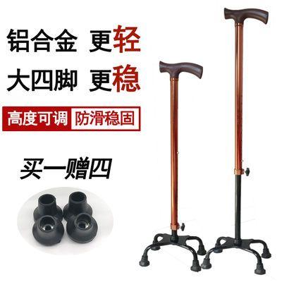 老年人铝合金单脚四脚可调节伸缩拐杖手杖拐棍