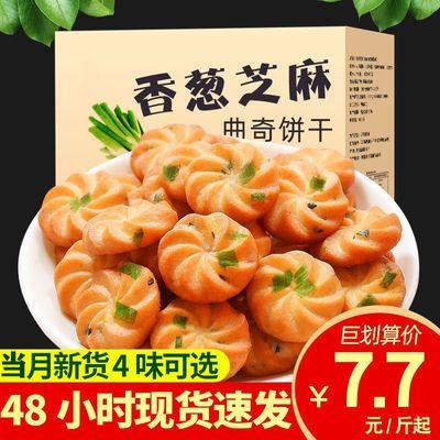 4斤约80袋 香葱芝麻饼干曲奇饼干酥性饼干1/4斤可选休闲零食礼包
