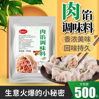 肉馅调味料包子饺子馅料馅饼肉香粉馄饨调料千里香肉宝王商用批发