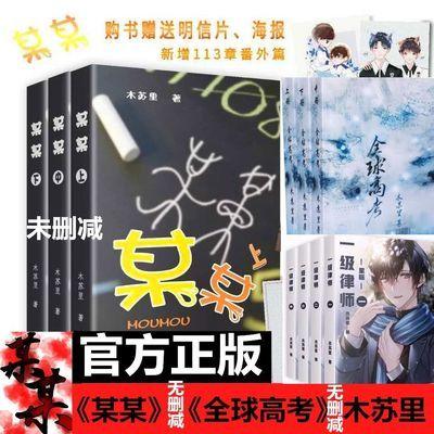 某某小说一级律师全球高考小说黑天小说木苏里著无删减迪奥先生