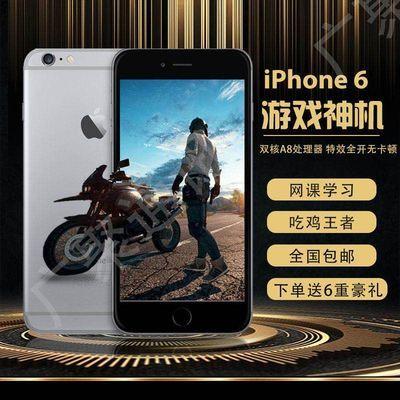 正品二手苹果6指纹解锁游戏机5S备用机6S/6P/7代8P王者吃鸡学习机
