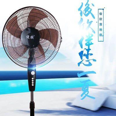 俊欣电风扇家用台式落地扇大风扇立式电扇静音台扇学生宿舍机械式