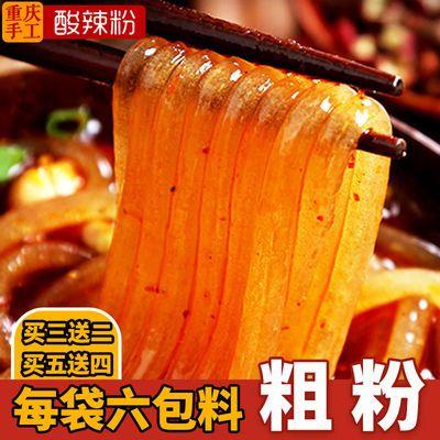 重庆酸辣粉袋装粗粉】麻辣红薯粉条红苕手工嗨吃方便粉丝家用速食
