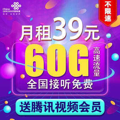 流量卡无限流量不限速手机卡电话卡联通腾讯大王卡纯上网卡送会员