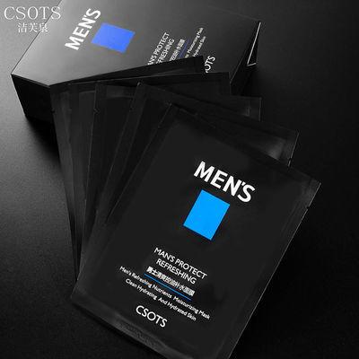 【疯抢40片】男士专用面膜控油美白补水保湿去痘印收缩毛孔5/40片
