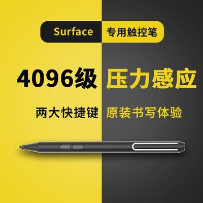【微软专用】微软surface pro book go pen触控笔专业4096手写笔