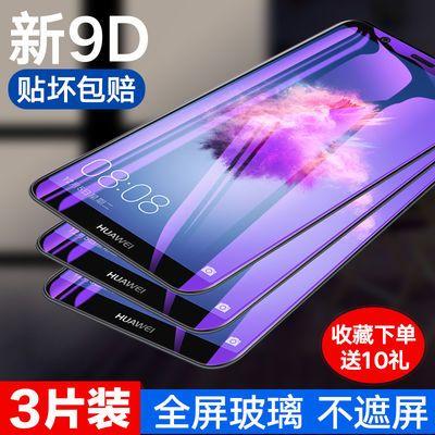 华为畅享7s钢化膜7Plus全屏覆盖畅想7手机七S护眼抗蓝光屏幕贴膜T