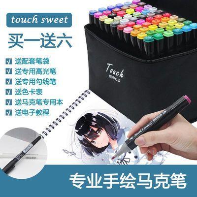 马克笔套装便宜双头油性画笔学生漫画笔美术用品touch正品水彩笔