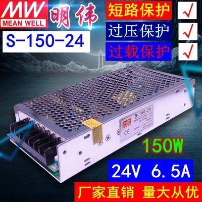 24V明伟开关电源S-200-24电源变压器DC24V 8.3A 200W明纬开关电源