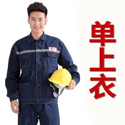 新款MA劳保工作服套装上衣裤子煤矿井下焊工防烫工地牛仔电焊工作