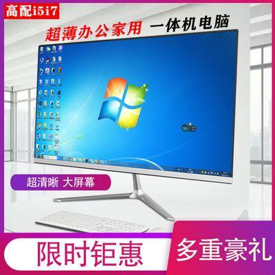 全新一体机电脑19-27寸无边框超薄家用台式商务办公整机全套