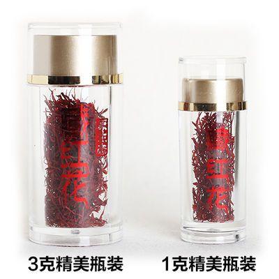 伊朗藏红花精美瓶装礼盒装精选顶特级野生非西藏泡茶泡酒西红花1g