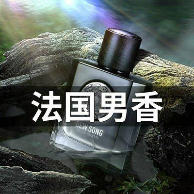 【官方正品】名蓝露歌男士香水持久淡香清新法国古龙魅力征服男人